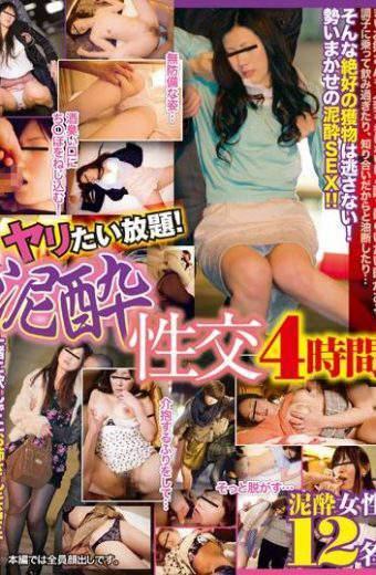 SGSR-176 Drunken Sexual Intercourse 4 Hours