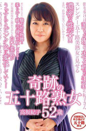 MCSR-235 Noriko Kosaka Age Fifty MILF