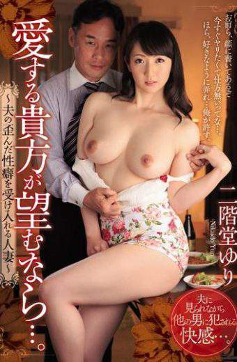 JUX-962 Nikaido Yuri Propensity Distorted-husband