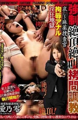GMEM-007 Confinement! Torture! Torture! Scream! Cum! Strong Screaming Torture Torture Sad Drug Investigator Insult Anal Nasty Hell Aino Rei