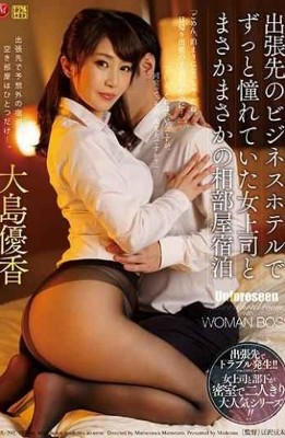 JUL-202 A Female Boss And A Long-awaited Shared Room Staying At A Business Hotel On A Business Trip Yuka Oshima