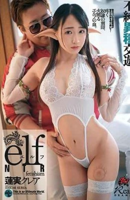 DASD-664 Impure Heterosexual Exchange Elf NTR Hasumi Claire