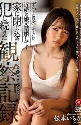 JUL-203 My Neighbor's Daughter Who Has Been Watching Me For A Long Time Got Married … The Observation Record That Kept Confining Her At Home Ichika Matsumoto