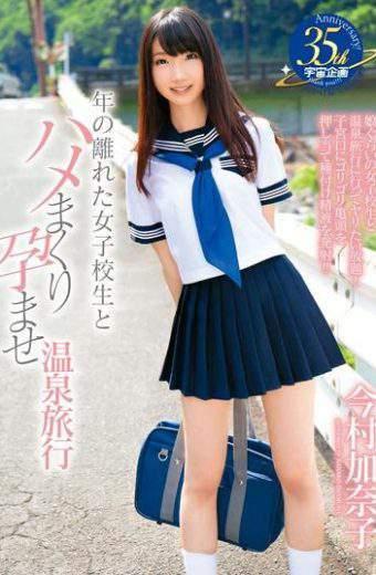 MDS-854 Imamura Kanako Distant School Girls