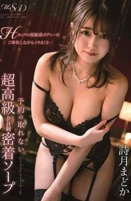MSFH-013 The Super Sensitive Body Of The H Cup Sprees While Serving … Super High Class Membership Soap That Can Not Be Reserved Madoka Shizuki