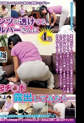MOKO-025 If I Try To Expose My Erection To My Helper Who Has Sheer Pants …