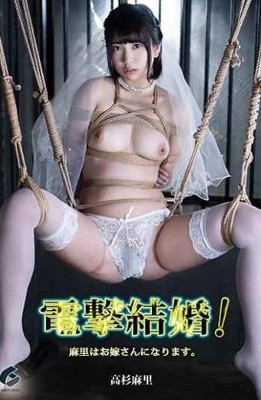 GENM-038 Blitz Marriage! Mari Becomes A Bride. Mari Takasugi
