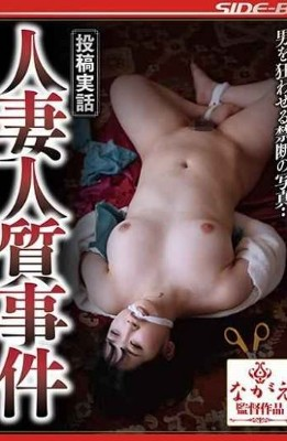 NSPS-893 Posted True Story Married Hostage Case Waka Misono