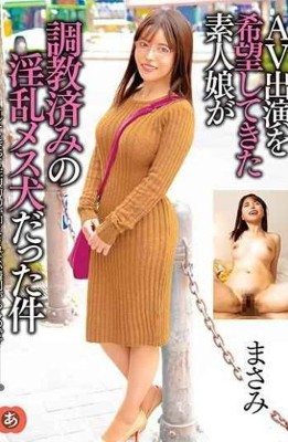 ANZD-006 A Case Where An Amateur Girl Who Wanted To Appear In AV Was A Trained Nasty Female Dog Masami