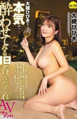CESD-891 A One-day Drunk AV Document That Makes Otsuki Hibiki Really Intoxicated!