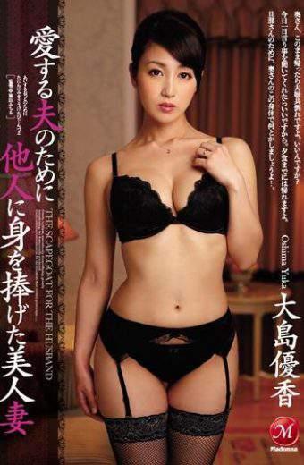 JUX-943 Oshima Yuka Beautiful Wife