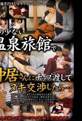 SPZ-1068 If You Give A Tip To Nakai At A Hot Spring Inn With Few Customers And Negotiate With Him …