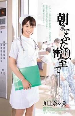 SHKD-702 Futari Until The Morning Behind Closed Doors – Nanami Kawakami