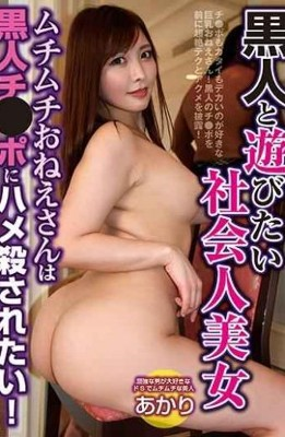 SNKH-003 A Beautiful Adult Worker Who Wants To Play With Blacks Wants To Be Killed By A Black Cock! Shinmura Akari