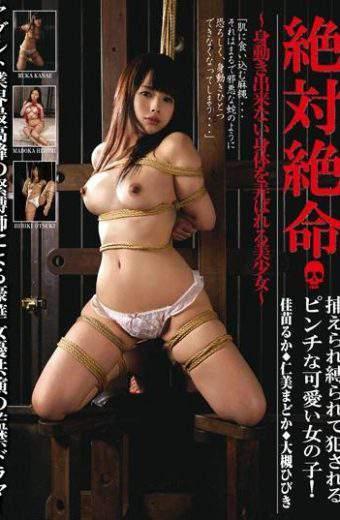 KUSR-024 Otsuki Hibiki Kanae Ruka Hitomi Madoka