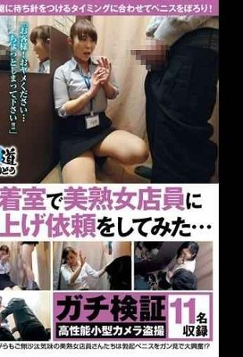 MOKO-026 I Asked A Beautiful Mature Woman Clerk In The Fitting Room To Raise The Hem