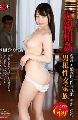 HBAD-534 Incest.Hikaru Harukaze Cock Fuck Family Inserted Into The Body Of A Mature Daughter With Sexual Desire