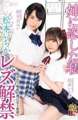 IESP-664 I Fell In Love With Ichika Matsumoto Lesbian Ban Sister