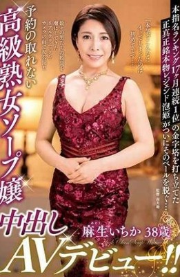 IORA-03 Genuine Genuine Legend Awahime Who Has Set The Top Spot In The Nomination Ranking For 17 Consecutive Months Finally Takes Off The Veil … High-grade Mature Soap Lady Who Can Not Make A Reservation AV Debut In Creampie! ! Ichika Aso