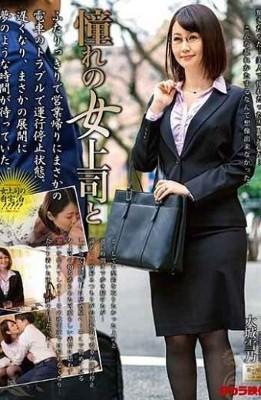 MOND-187 Longing Female Boss And Yukino Oshiro