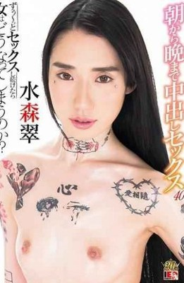IENF-075 Mizumori Midori Creampie Sex 40 From Morning Till Night