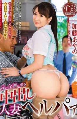 SPRD-1275 Creampie Married Woman Helper Ayano Kato Comes To Father's Care