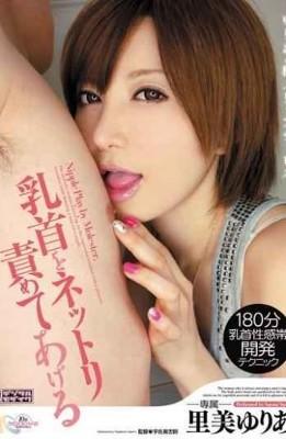 MIDD-896 I'll blame Yuria Satomi sticky nipples