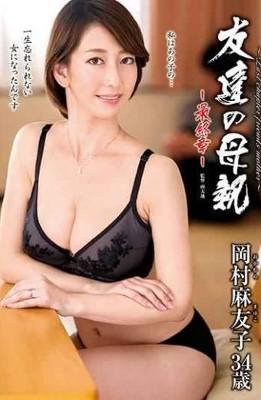 HTHD-174 Friend's Mother-Final Chapter-Mayuko Okamura