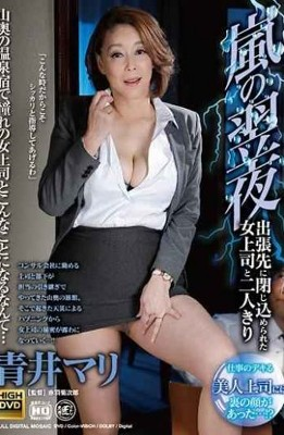 SGM-030 SGM-30 Mari Aoi Alone With A Female Boss Trapped On A Business Trip The Night After The Storm