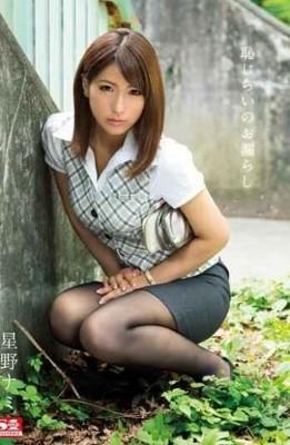 SNIS-266 Nami Hoshino Peeing Of Shyness