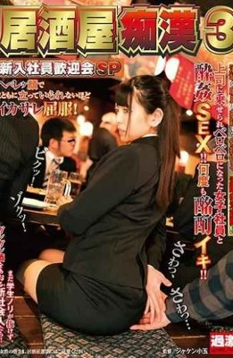 NHDTB-394 Izakaya3 New Employee Welcome Party SP