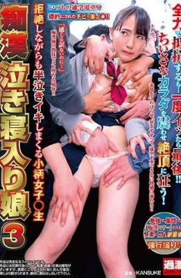 NHDTB-395 Filthy  Sleeping Daughter 3 Small Petite Girl Who Is Half Crying While Rejecting  Raw