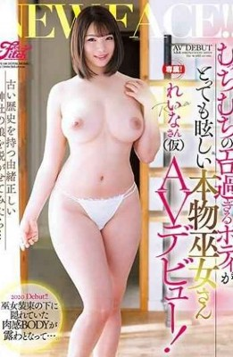 JUFE-166 If You Take Off The Daughter Of A Venerable Shrine With An Old History … The Real Shrine Maiden AV Debut That The Body That Is Too Erotic Of Mutchimuchi Is Very Dazzling! Aoi Reina