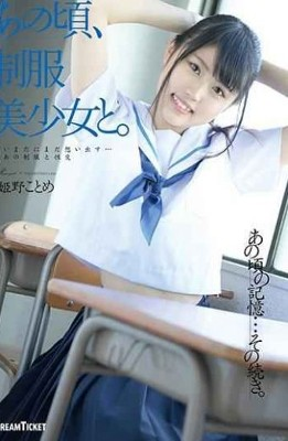 HKD-014 At That Time With A Uniform Beautiful Girl. Himeno Kotome