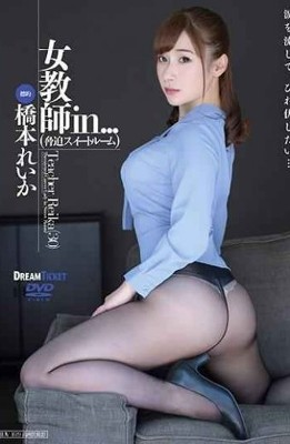 VDD-160 Female Teacher In … Intimidation Suite Room Reika Hashimoto