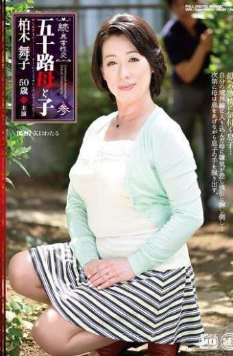 NMO03 NMO-003 Kashiwagi Maiko Age Fifty Mother