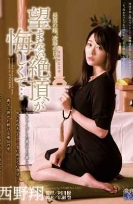 RBD-418 Sun Chonan'noyome Many Of Humiliation.Sho Nishino … It Is Mortifying Climax You Do Not Want
