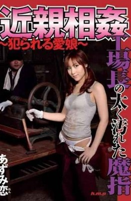 HODV-20668 Azumi Finger Thick Dirty Love Magic Plant To Be Prisoners   Daughter Incest