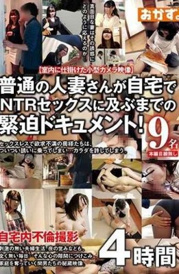 OKAX-615 Tension Document Until Ordinary Married Woman Reaches NTR Sex At Home!