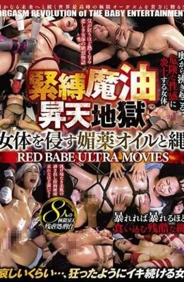 DBER-064 Bondage Devil Oil Ascension Hell Aphrodisiac Oil And Rope That Affects Female Body RED BABE ULTRA MOVIES