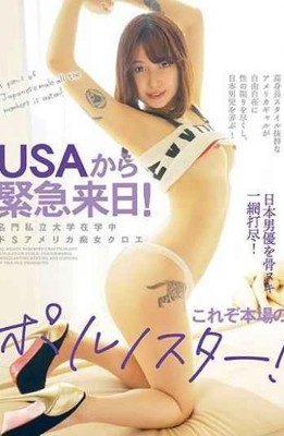 KTKZ-070 Urgent Visit To Japan From USA! While Studying At A Prestigious Private University Do S American Slut Chloe Japanese Actor Is Blown Away By Bones! This Is A Real Pornstar!