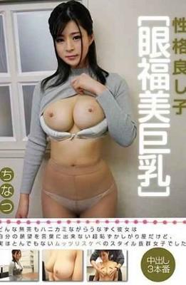 KTKC-083 Good Personality Fukumi Big Breasts Chinatsu