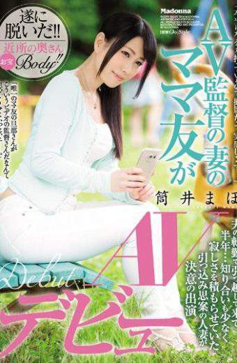JUX-991 Tsutsui Maho SEX Mom Friend
