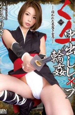 WANZ-241 Les -flops Gangbang Haze Lisa Out Of Kunoichi