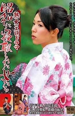 MCSR-390 Mature Women's Erotic Drama Women Cuckold In Showa
