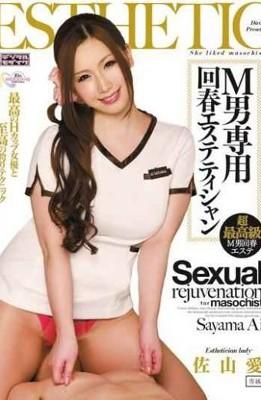 MIDD-899 Ai Sayama esthetician dedicated man rejuvenated M