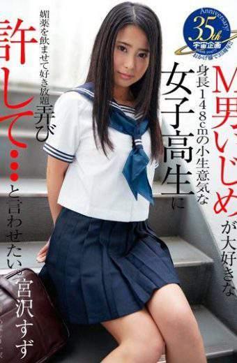 MDTM-200 Miyazawa Suzu Schoolgirl Height 148cm