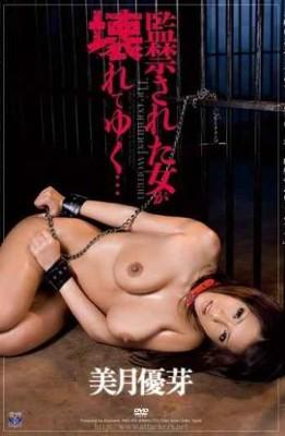 RBD-419 Woman Who Was Confined Yuku Broken Bud Yu Mizuki …