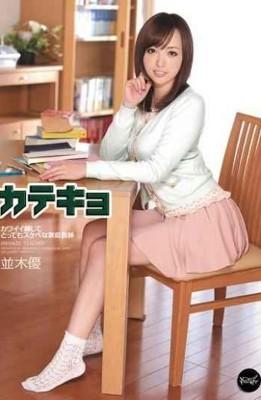IPZ-082 Yu Namiki Very Lewd Tutor You Look Cute Katekyo
