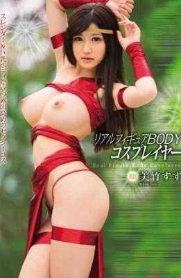EBOD-462 Real Figure BODY Cosplayers Yoshitake Tin